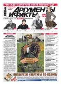 № 44 от 3 ноября 2010 года