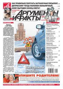 № 50 от 12 декабря 2012 года