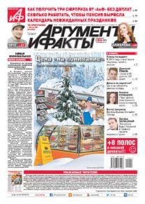 № 51 от 16 декабря 2014 года