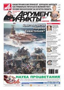 № 11 от 12 марта 2014 года