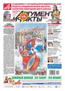 № 52 от 23 декабря 2014 года