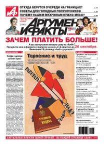 № 38 от 19 сентября 2012 года