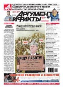 № 20 от 16 мая 2012 года