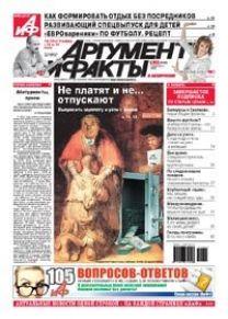 № 24 от 13 июня 2012 года