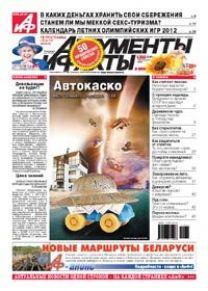 № 31 от 1 августа 2012 года