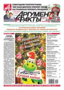 № 52 от 26 декабря 2012 года