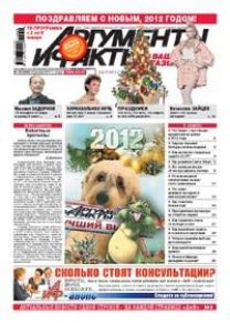 № 52 от 28 декабря 2011 года