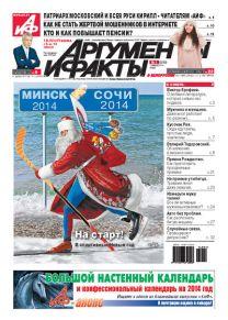 № 1 от 1 января 2014 года
