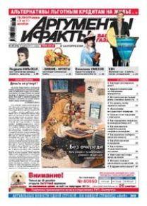 № 48 от 30 ноября 2011 года