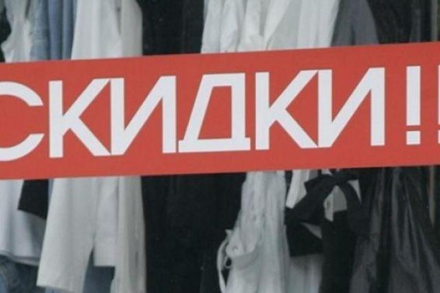 Дни скидок пройдут в крупных универмагах Минска с 22 по 30 июля ... 960ac94a84a