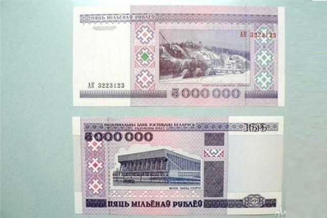 Как выглядит белорусский рубль фото