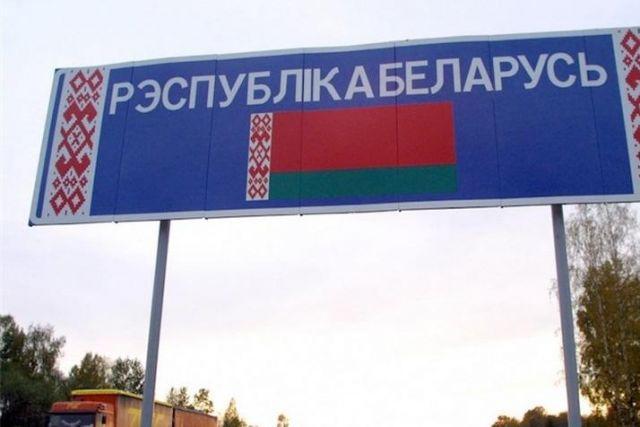 Программа переселения в белорусию