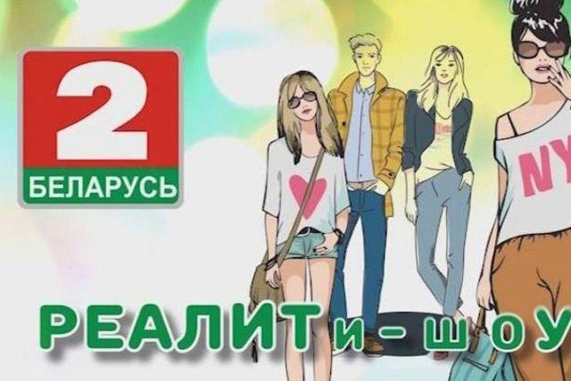 реалити шоу понаехали на беларусь 2 смотреть онлайн