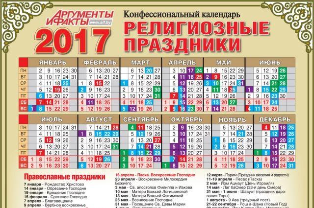 прекрасных новых православные праздники на 2017 год в россии ООО