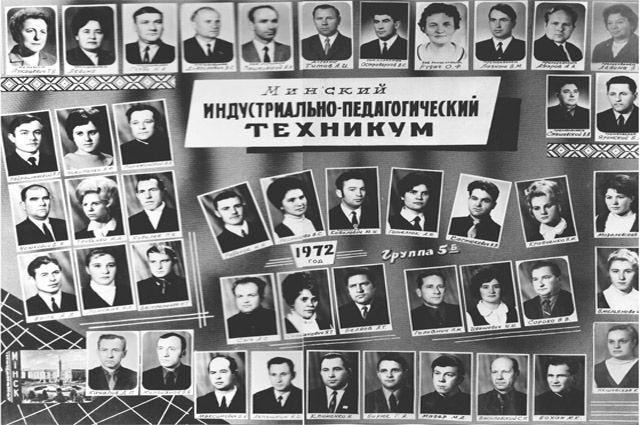 Учащиеся группы 5Б Минского индустриально-педагогического техникума, 1972 год.