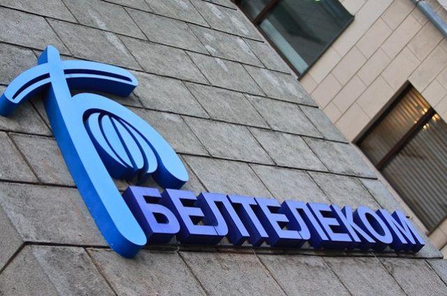«Белтелеком» пообещал не увеличивать  цены натарифные планы доконца 2017-ого года
