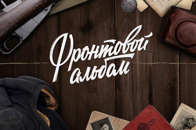 Проект «Фронтовой альбом» позволяет поделиться историями своих близких.