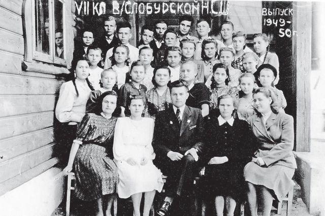 Ученики 7-го класса Военно-Слобудской начальной школы, выпуск 1949-1950 годов.