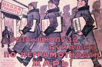 Плакат 1923 года. Тогда отметок не было.