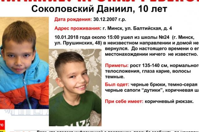 ВМинске разыскивают пропавшего 10-летнего ребенка