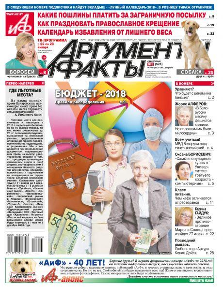 аргументы и факты россия газета последний номер