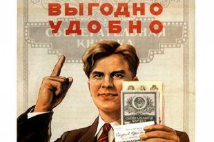 «Сгоревшие» советские вклады белорусам не вернут?