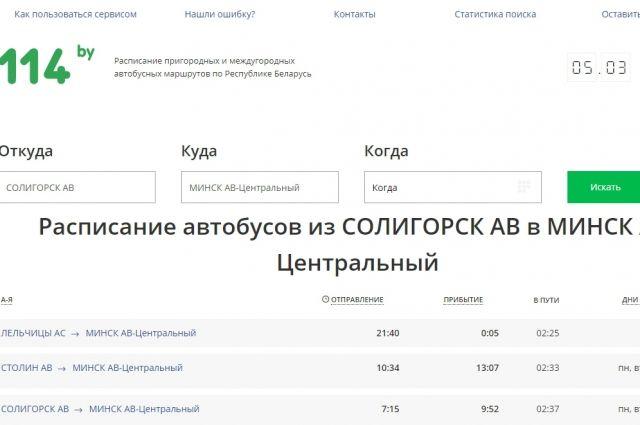 Расписание пригородных автобусов Беларуси теперь доступно в Сети
