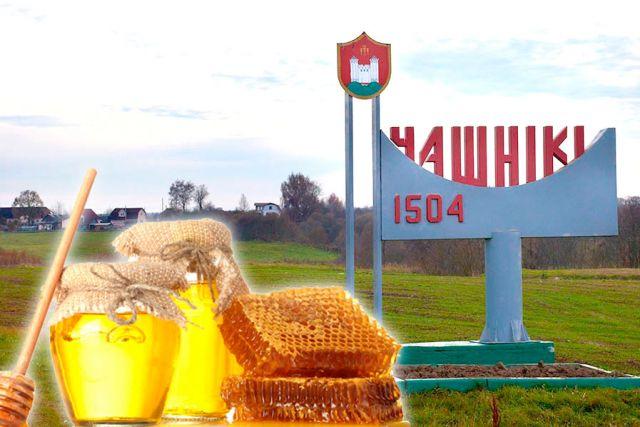 Лучший мед можно было купить в Чашниках.