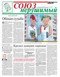 Спецпроект ко Дню единения народов России и Беларуси