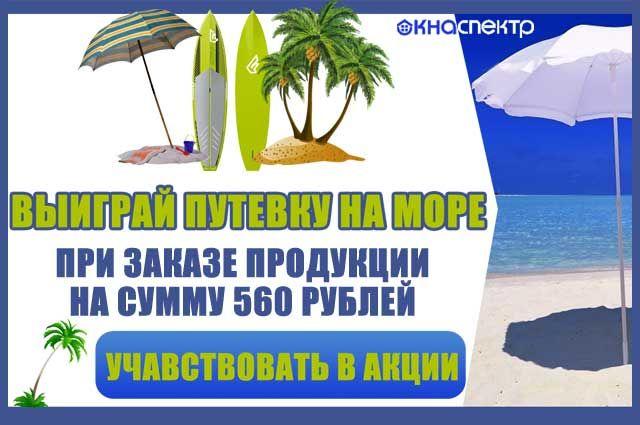 Купи окна ПВХ в Минске по низким ценам - выиграй путевку к морю!