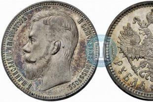 Самый дорогой рубль Николая II 1904 года был продан за 95 000 франков.