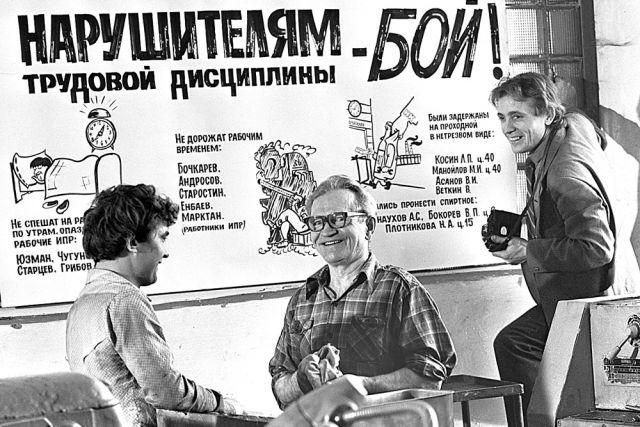 На Барнаульском станкостроительном заводе в местной стенгазете клеймили нарушителей дисциплины, кстати, как и на любом другом заводе в СССР. 1983 г.