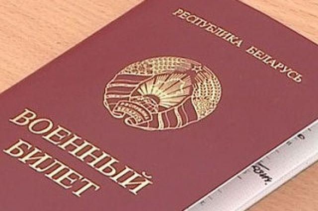 Image result for военный билет рб