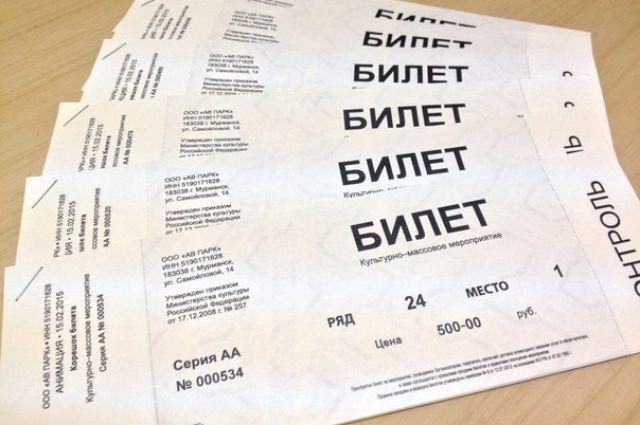 Можно ли билеты за концерт сдать обратно концерты афиши чувашских артистов