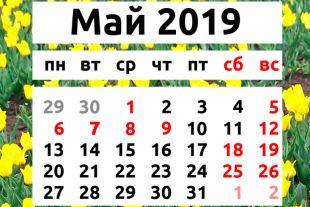 Календарь рабочих и выходных дней в мае с учетом переносов.
