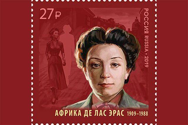 Почтовая марка СССР.