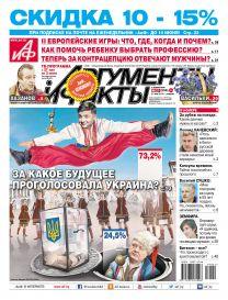 За какое будущее проголосовала Украина?