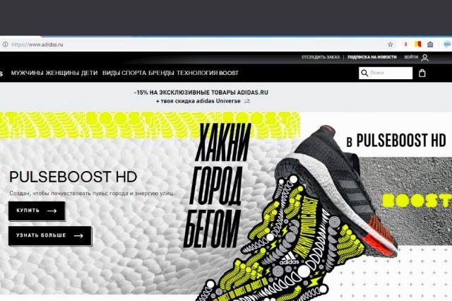 Если проверить информацию на рабочем сайте магазина «Adidas», то ни о какой акции там не упоминается.