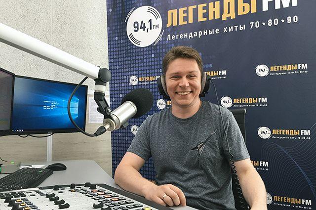 Каждую субботу с 8:00 до 12:00 и воскресенье с 8:00 до 11:00 Дмитрий Кустов в эфире «Легенды FM»