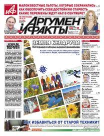 Земля Беларуси. 100 страниц в истории мировой цивилизации