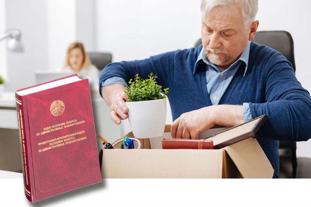 трудовой кодекс рб предпенсионный возраст