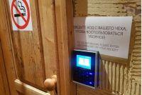 В некоторых странах, когда заказываешь что-либо из меню, на чеке пишут код, по которому ты можешь попасть в туалет.