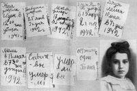 Страницы дневника Тани Савичевой.