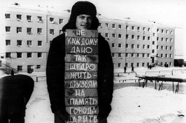 Застраивается первый жилой микрорайон Надыма, 1974 г.