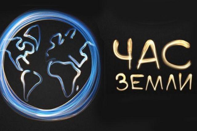 Беларусь сегодня присоединится к акции «Час Земли»