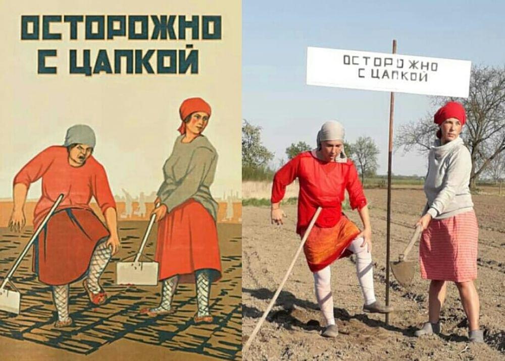 Некоторые решили повторять не только картины, но и плакаты СССР, например, по технике безопасности.