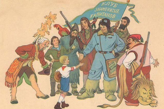 Слева направо: барон Мюнхгаузен, Дик Сенд, Робинзон Крузо, Гулливер, Саня Григорьев, капитан Немо, Тартарен.