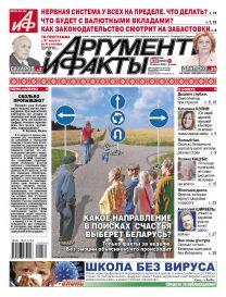Какое направление в поисках счастья выберет Беларусь